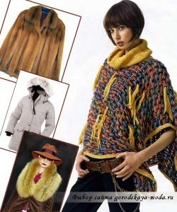 Миниатюра к статье Мода 2012 зима. Основные модные тенденции зимнего сезона
