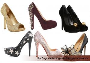 Миниатюра к статье Модные туфли на Новый год 2012