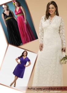 Миниатюра к статье Модные платья для полных девушек