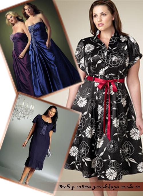 фото платьев для полных