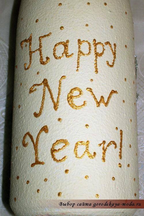 мастер-класс шампанское на новый год фото