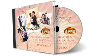 диск как выйти замуж