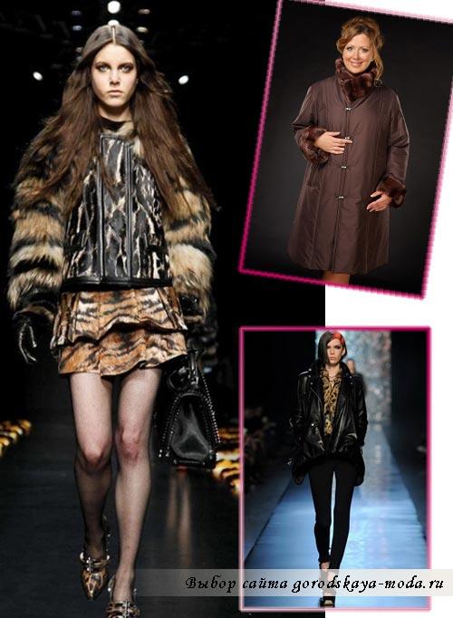 фото модных курток осень 2012 зима 2013