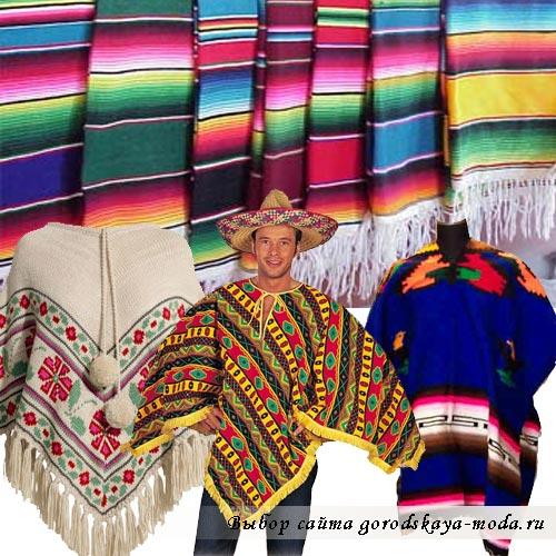 мексиканское пончо фото