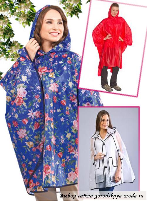 Миниатюра к статье Куртка-дождевик альтернатива зонтику
