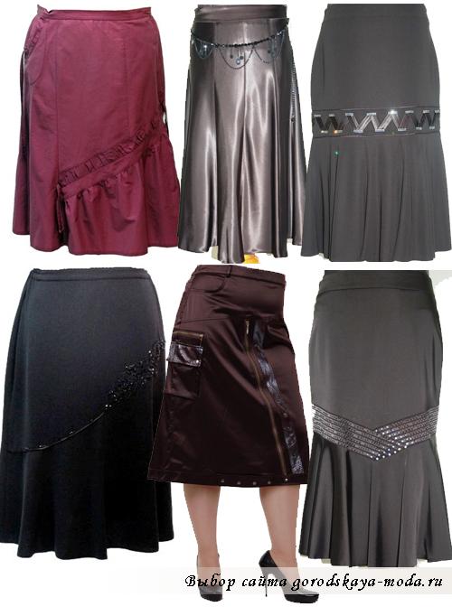 юбки для полненьких фото