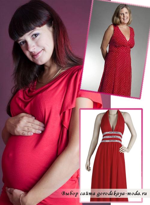 платье для беременной красное фото