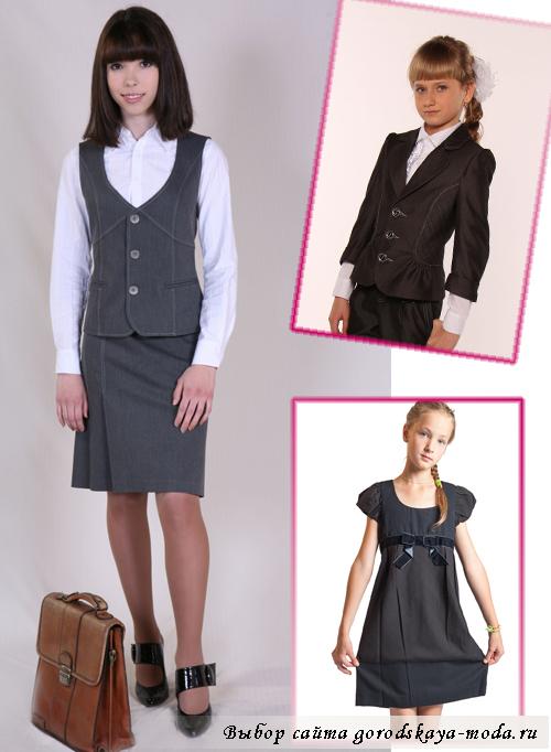 Миниатюра к статье Модная школьная форма для девочек 2013-2014