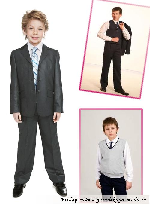 модная школьная форма для мальчиков 2013-2014