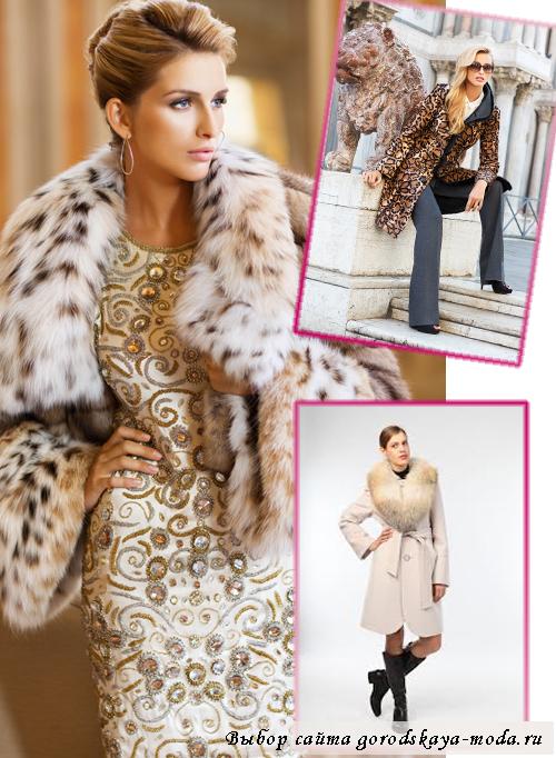 меховые пальто осень-зима 2013-2014
