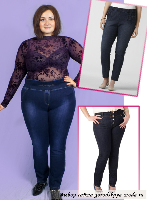 джинсы для полных осень-зима 2013-2014
