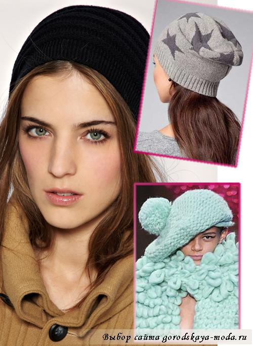 вязаные шапки осень-зима 2013-2014