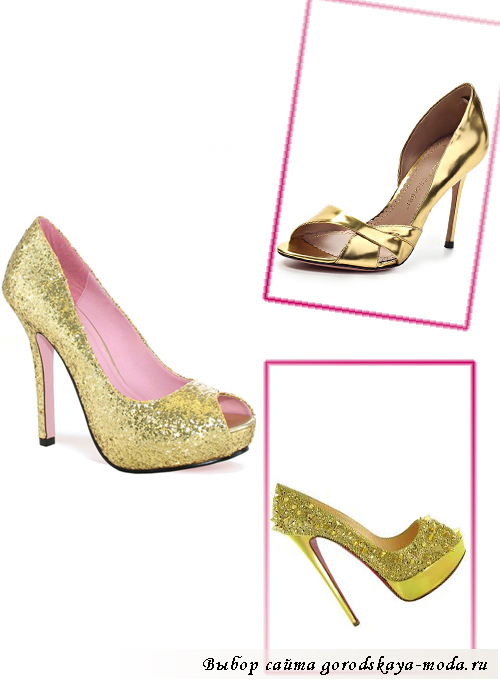 золотые туфли на Новый год 2014