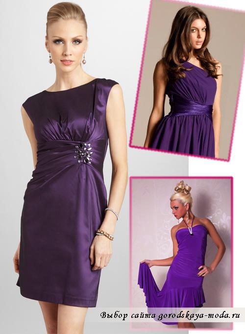 Миниатюра к статье Фиолетовое платье вечернее и повседневное. Макияж под платье фиолетового цвета