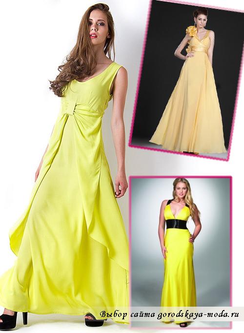 Длинное платье желтого цвета