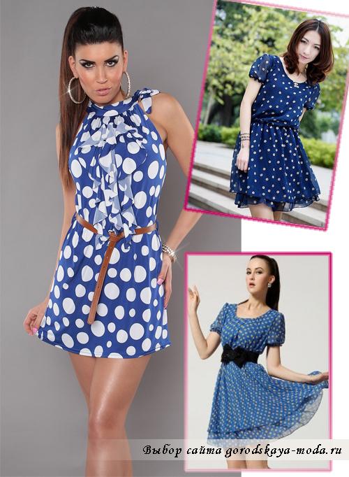 Макияж для синего платья в белый горох