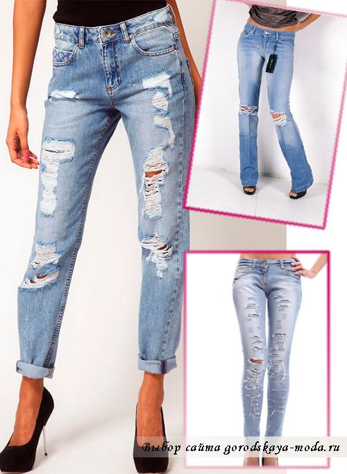 Миниатюра к статье Женские рваные джинсы