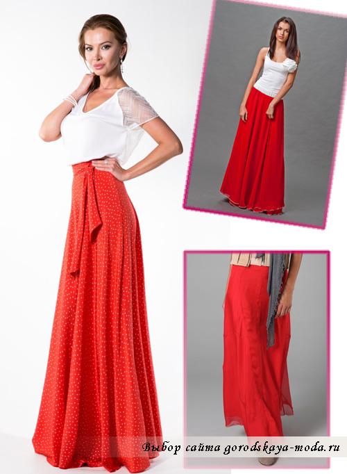 С чем носить длинную юбку в пол красную