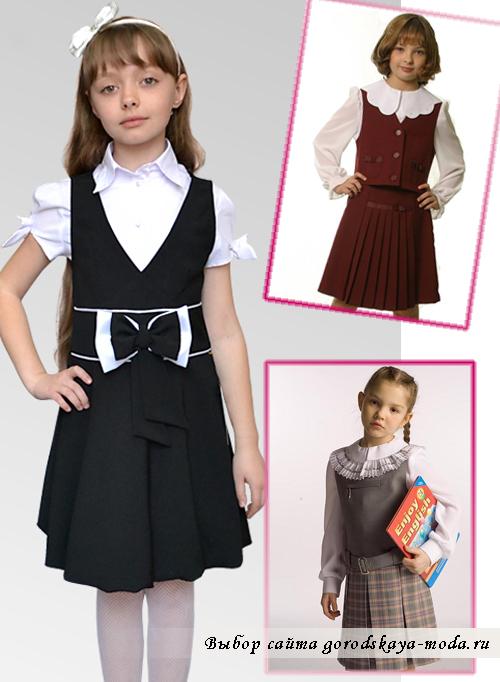 Модная школьная форма для девочек младших классов 2014-2015