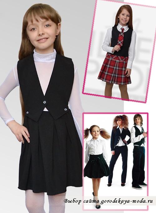 школьная форма для девочек с жилеткой