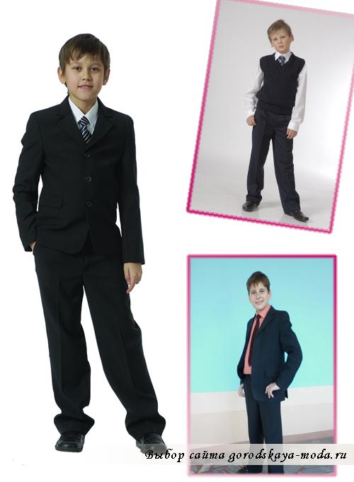 школьная форма для мальчиков 2014-2015