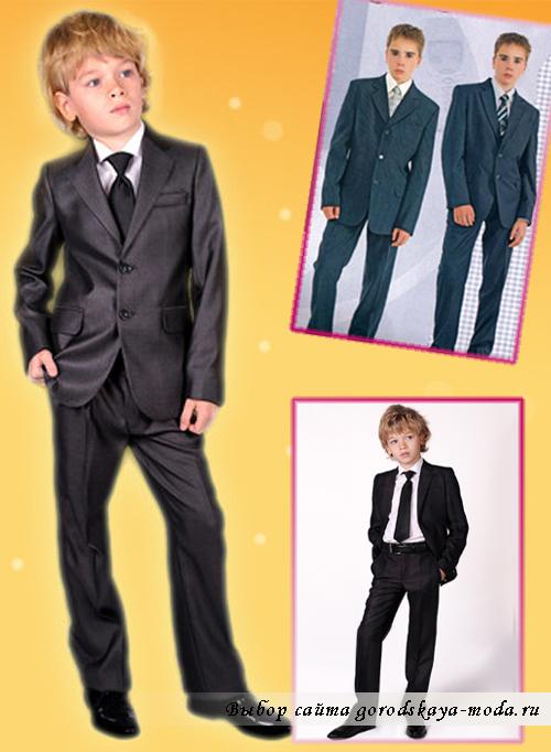 Модная форма для мальчиков 2014-2015