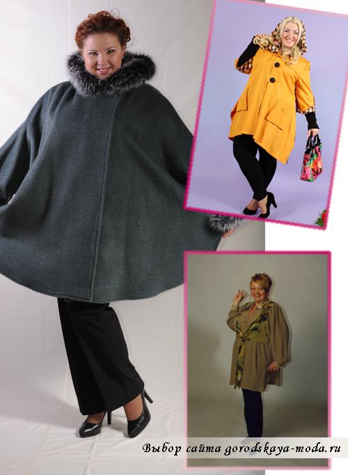пальто пончо для полных женщын