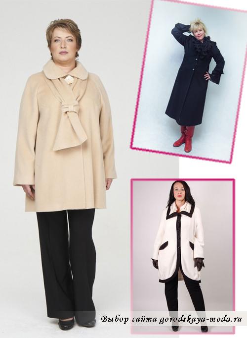 Пальто классического силуэта для польных женщин
