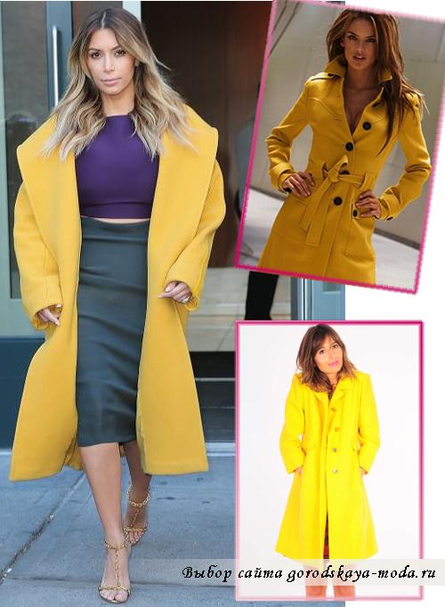 Жёлтое пальто